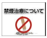 いむた内科 禁煙治療