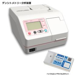 いむた内科 高感度インフルエンザ 分析装置
